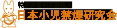 特定非営利活動法人日本小児禁煙研究会